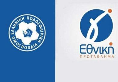 Η πρώτη επίσημη αποχώρηση από το πρωτάθλημα της Γ' Εθνικής..